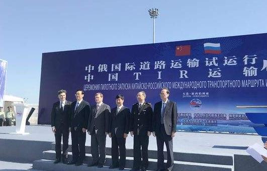 中俄国际道路运输试运行暨中国TIR运输启动仪式在大连举行