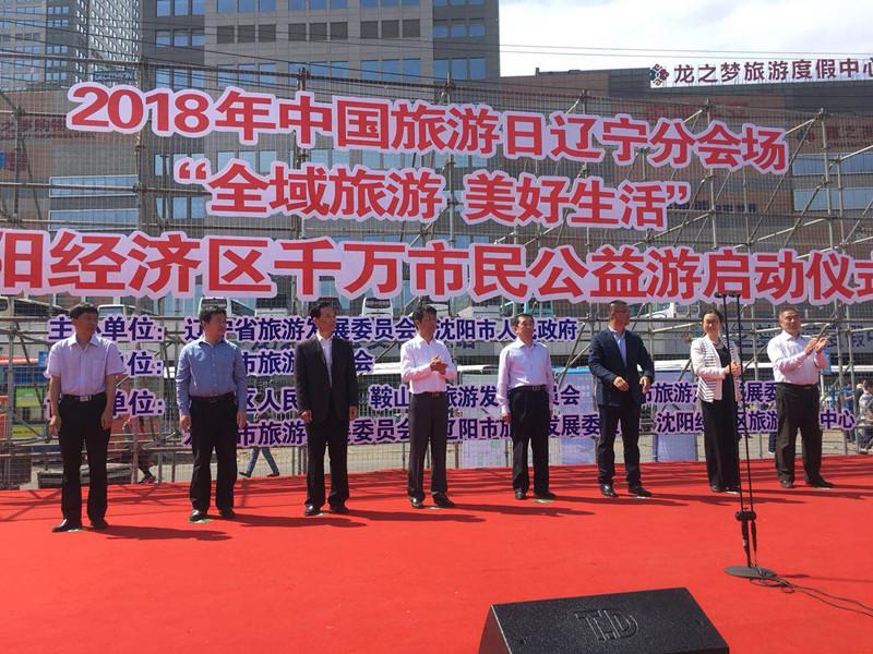 沈阳经济区启动千万市民公益游启动