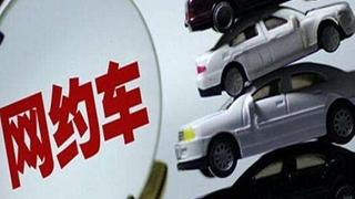 中消協:網約車司機有騷擾行為應納入黑名單