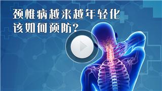【视频】如何预防颈椎病?
