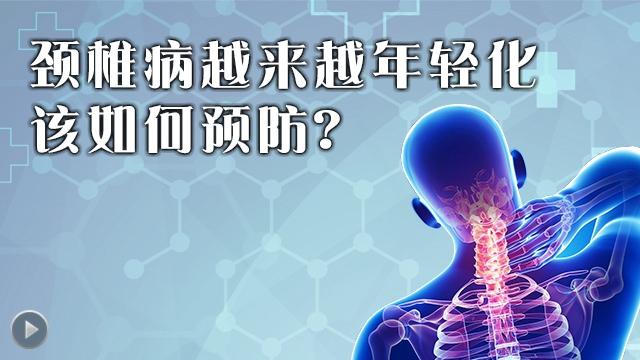 【视频】颈椎病越来越年轻化,该如何预防?