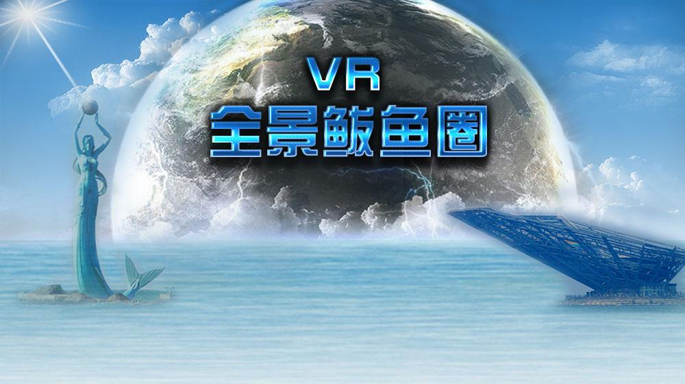 VR全景鲅魚圈