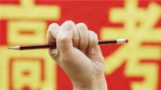 遼寧省擬于6月24日前發布高考成績