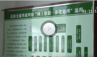 """【視頻】沈陽首個""""道路交通事故糾紛一體化處理""""平臺上線運行"""