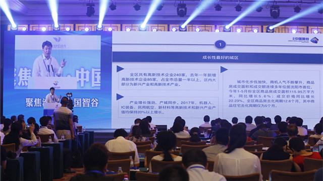 沈阳·中国智谷北京推介会达成意向投资近178亿元