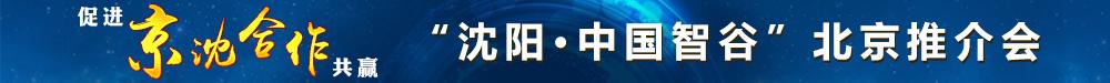 沈阳·中国智谷北京推介会