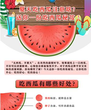 夏天吃西瓜注意啥?送你一份吃西瓜秘笈!