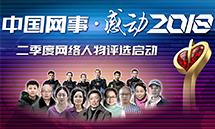 """""""中国网事""""二季度评选启动"""