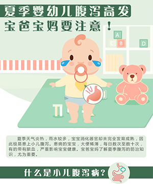 夏季婴幼儿腹泻高发 宝爸宝妈要注意!