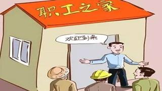 """辽宁省工会组织""""总动员""""帮助职工解困脱困"""