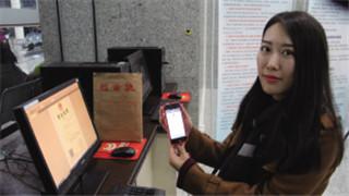 辽宁将开发电子营业执照系统应用于电子商务领域