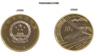 """辽宁可预约1410万枚""""高铁币""""今晚24时开抢"""