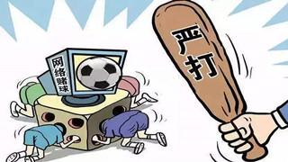 辽宁严厉打击网络赌球违法犯罪