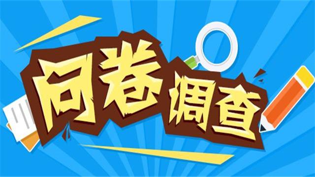 """遼寧""""十三五""""規劃實施情況中期評估公眾調查問卷"""