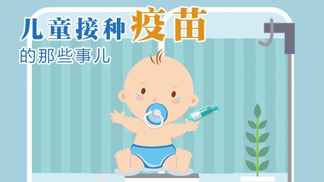 儿童接种疫苗的那些事儿