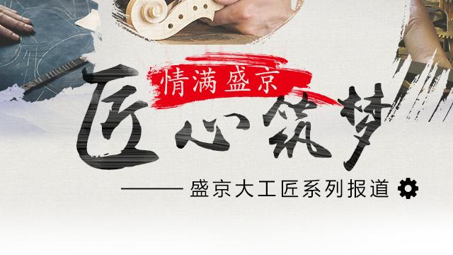 【專題】匠心築夢 情滿盛京