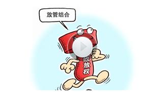 """【视频】深化""""放管服""""改革"""