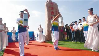 辽宁省第十三届运动会圣火在盘锦成功采集