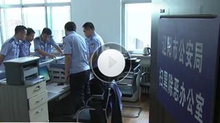 【視頻】遼陽警方成功打掉一農村惡勢力團夥