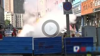 【視頻】大連一地下蒸汽管道爆裂 未造成人員傷亡