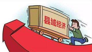 """鞍山""""三區共建""""為縣域經濟蓄能"""