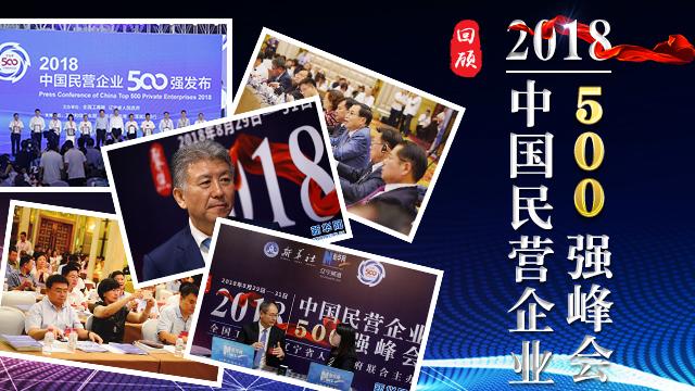 回顧丨2018中國民營企業500強峰會