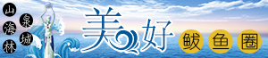 鱍魚(yu)圈
