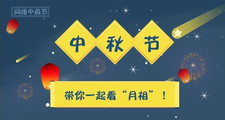 """中秋节 带你一起看""""月相"""""""