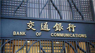 交通銀行發行市場首單區塊鏈個人住房抵押貸款資産支持證券