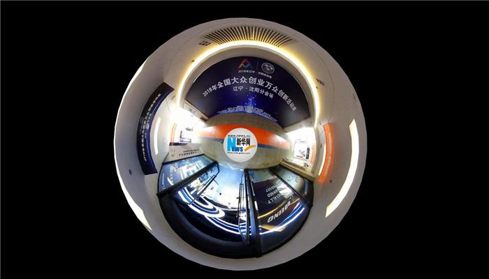 新華VR帶您走進2018遼寧·沈陽雙創周