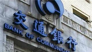 交通銀行經營指(zhi)標持續向好 轉型發展提(ti)升(sheng)價值(zhi)