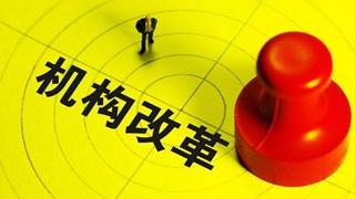 遼寧省直32個部門完成挂牌和人員轉隸