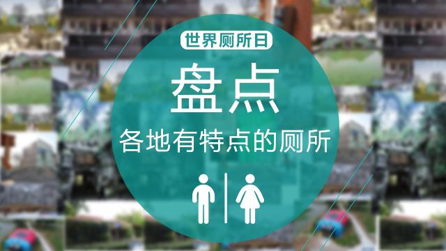 世界廁所日|盤點各地有特點的廁所