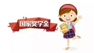 """教育部公布國家獎學金名單 49978名學生""""上榜"""""""