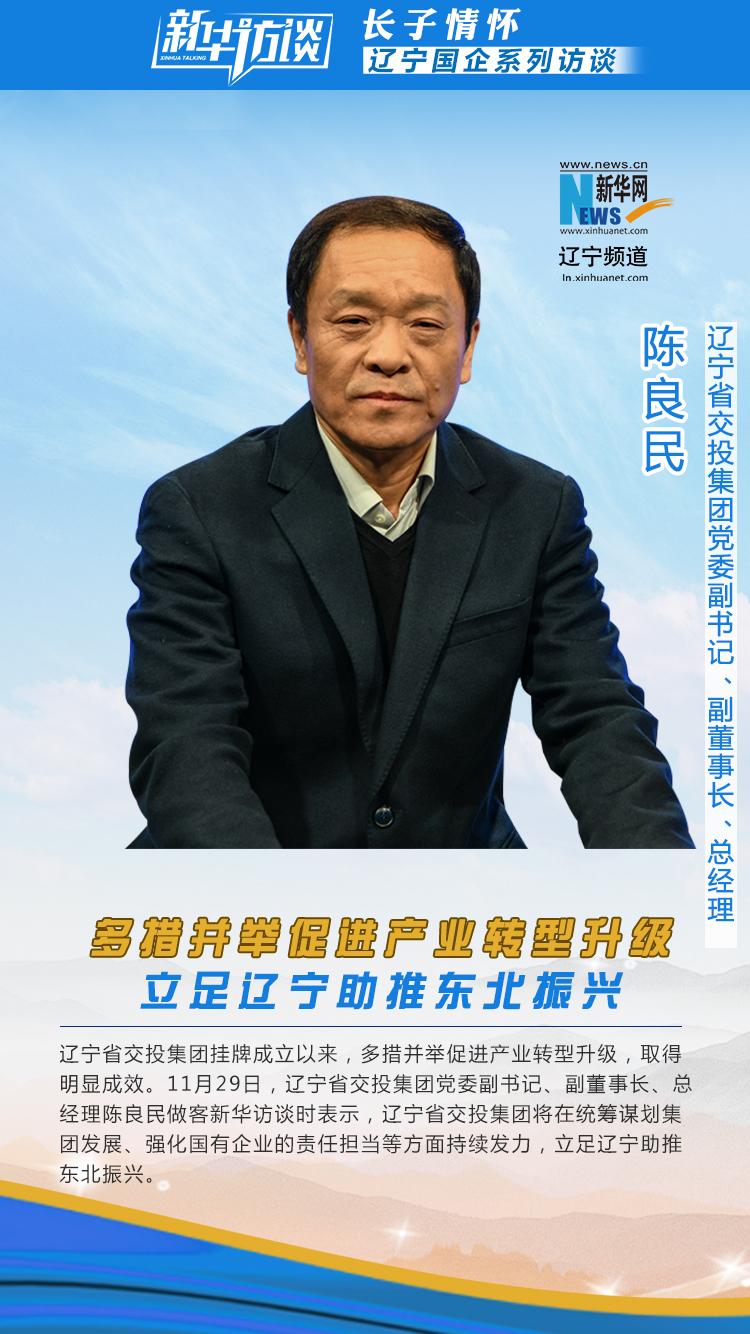 陳良民:多措並舉促進産業轉型升級 立足遼寧助推東北振興