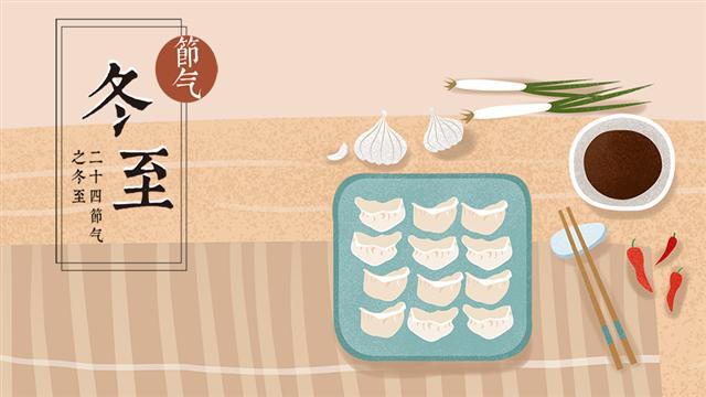 冬至丨今日的餃子有種特殊的味道