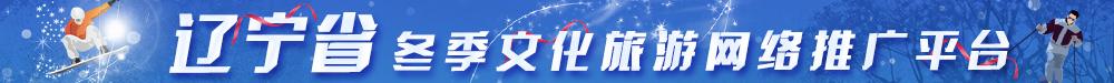 遼寧旅遊平臺