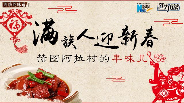 """滿(man)族人迎(ying)新春——赫圖阿(a)拉(la)村(cun)的""""年味兒"""""""