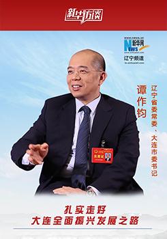 專訪大連市委書記譚作鈞