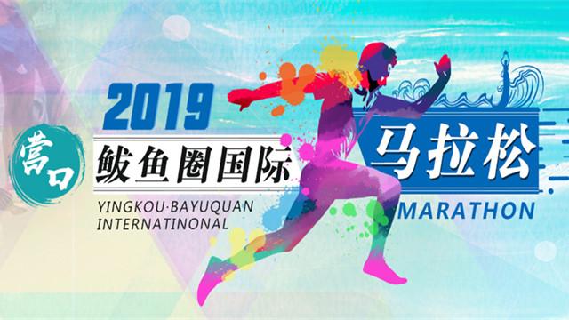 【專題】2019營口鲅魚圈國際馬拉松
