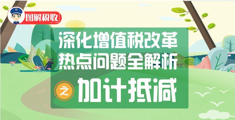 遼寧省深(shen)化增值(zhi)稅an)母鍶鵲鬮wen)題全(quan)解析之(zhi)加計pin)di)減