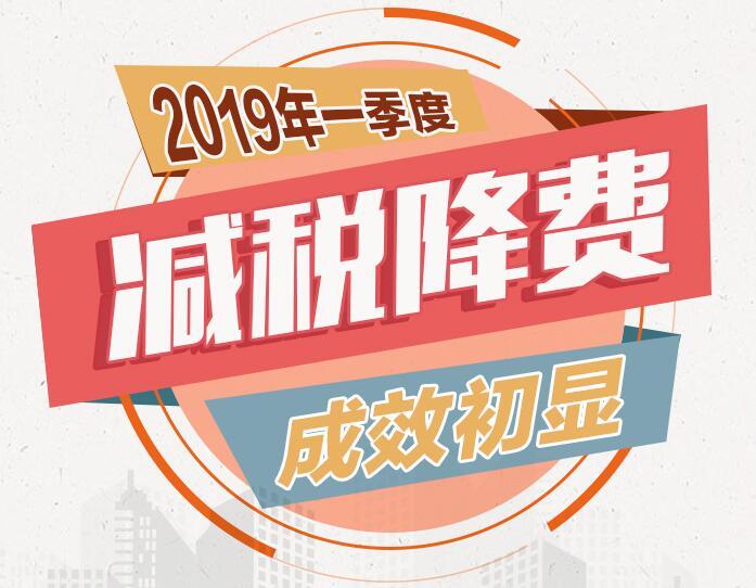 國(guo)家稅務(wu)總局新媒(mei)體︰2019年一季度減稅降費(fei)成效初顯(xian)