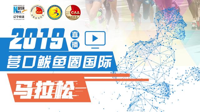 【回顧】2019營口鲅魚圈國際馬拉松賽