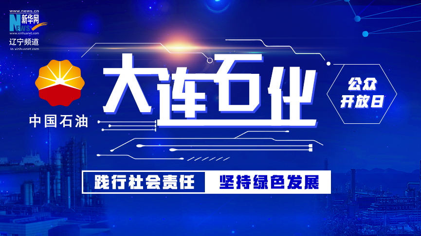 【直播】中國石油大連石化公眾開放日活動