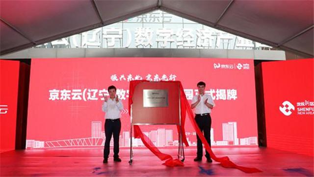 京東雲(遼寧)數字經濟産業園在沈撫新區正式開園