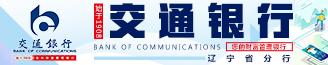 交(jiao)通銀行2019