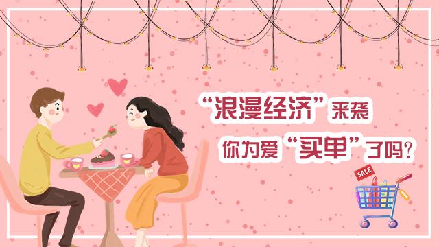 """【視頻】""""浪漫經濟""""來襲,你為愛""""買單""""了嗎?"""
