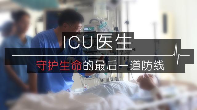 ICU醫生:守護生命的最後一道防線