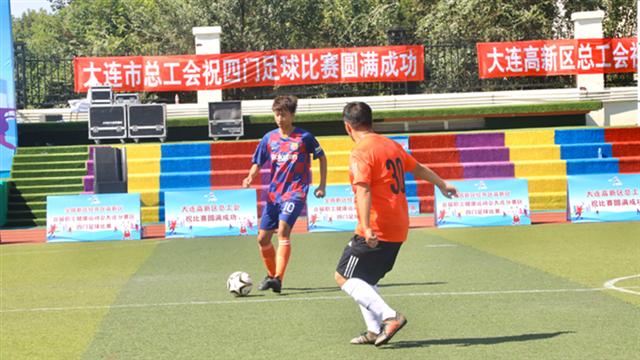 全國新區開發區高新區首屆職工健康運動會四門足球賽在大連啟幕