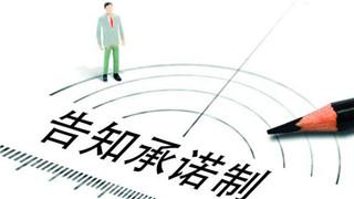 省司法廳行政審批告知承諾制試點初見成效